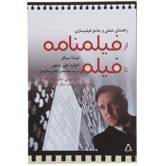 کتاب از فیلمنامه تا فیلم اثر لیندا سیگر