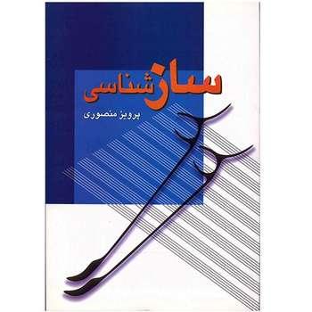 کتاب ساز شناسی اثر پرویز منصوری