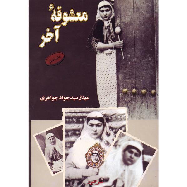 کتاب معشوقه آخر اثر مهناز سیدجواد جواهری