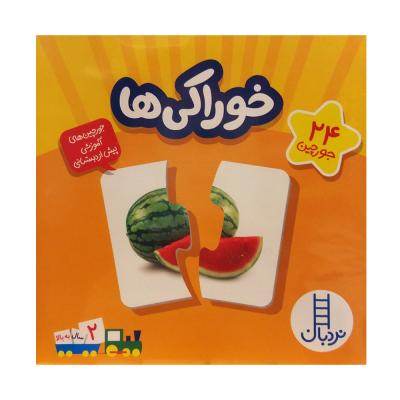 کتاب خوراکی ها اثر جمعی از نویسندگان انتشارات حوض نقره