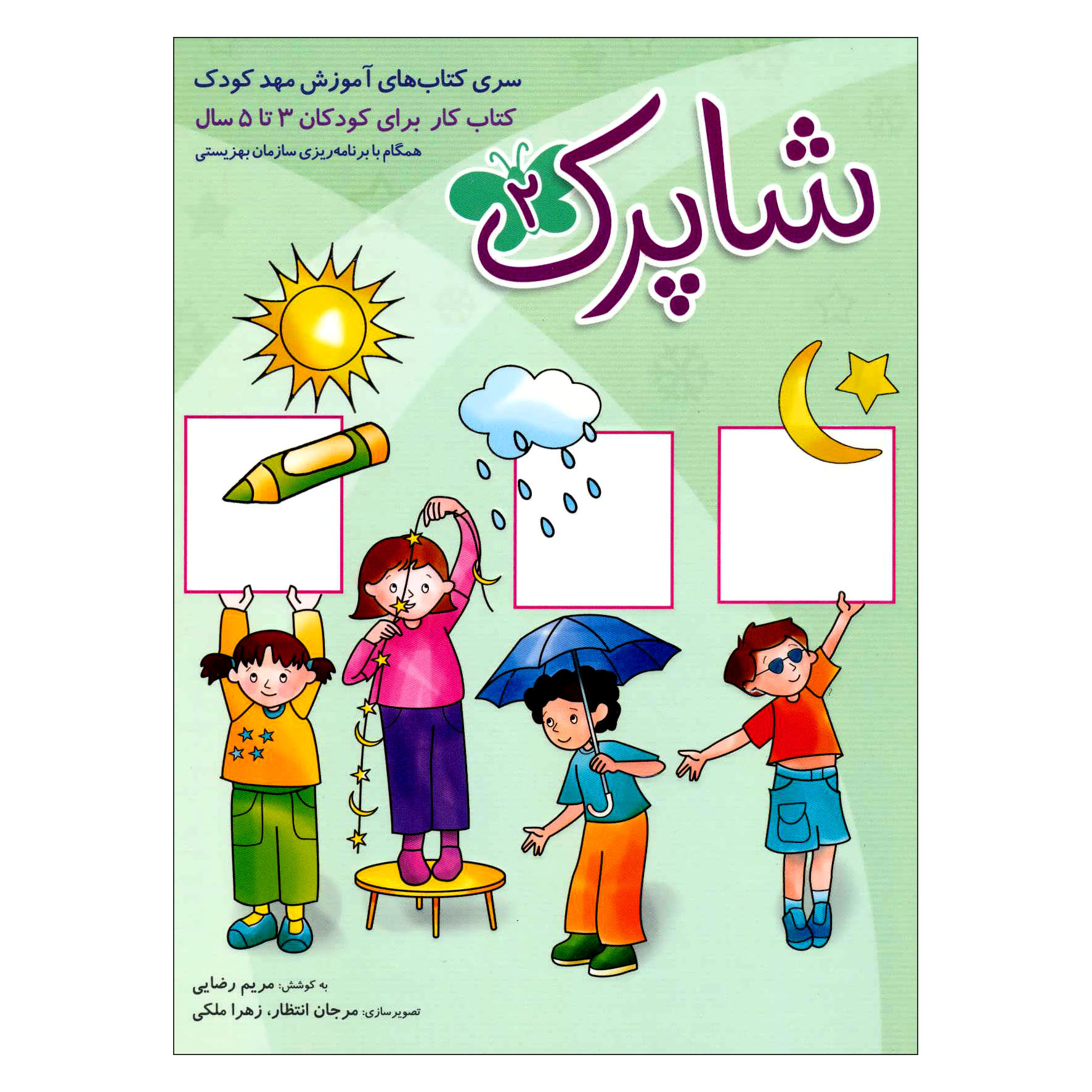 خرید                      کتاب شاپرک 2 سری کتابهای آموزش مهد کودک اثر مریم رضایی انتشارات شباهنگ