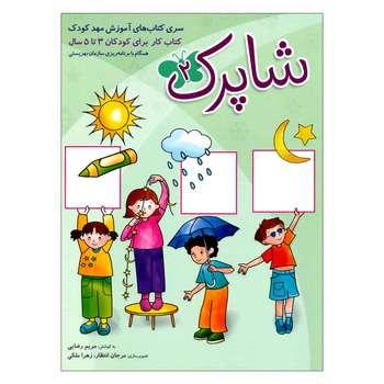 کتاب شاپرک 2 سری کتابهای آموزش مهد کودک اثر مریم رضایی انتشارات شباهنگ