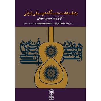 آلبوم موسیقی ردیف هفت دستگاه موسیقی ایرانی اثر موسی معروفی و سلیمان روح افزا نشر ماهور