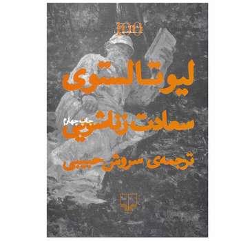 کتاب سعادت زناشویی اثر لیو تالستوی نشر چشمه