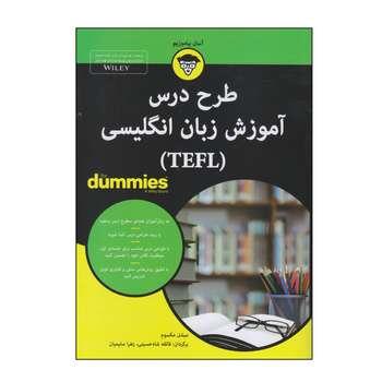 کتاب طرح درس آموزش زبان انگلیسی اثر میشل مکسوم انتشارات آوند دانش