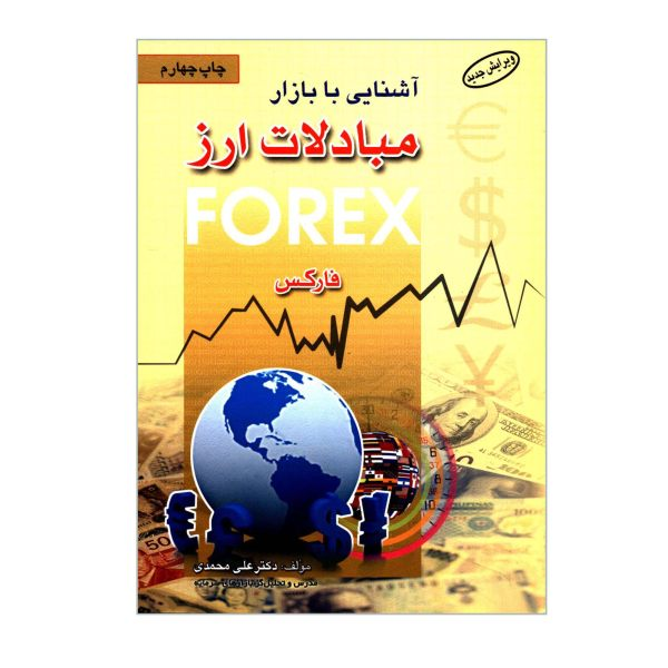 کتاب آشنایی با بازار مبادلات ارز اثر فارکس انتشارات آراد کتاب