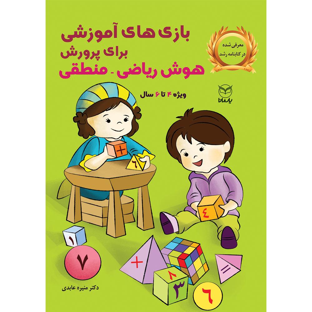 کتاب بازی های آموزشی برای پرورش هوش ریاضی - منطقی اثر دکتر منیره عابدی نشر یارمانا
