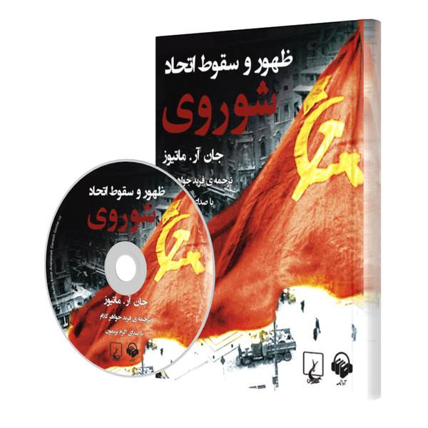 کتاب صوتی ظهور و سقوط اتحاد جماهیر شوری اثر جان آر ماتیوز