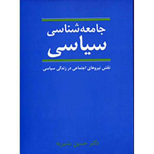 کتاب جامعه شناسی سیاسی اثر حسین بشیریه