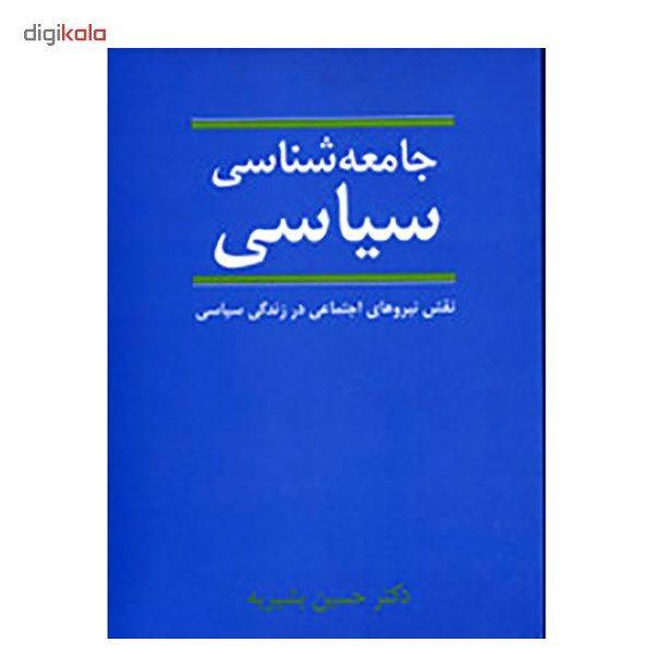 کتاب جامعه شناسی سیاسی اثر حسین بشیریه main 1 1
