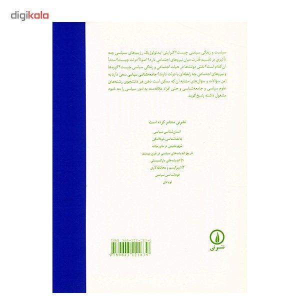 کتاب جامعه شناسی سیاسی اثر حسین بشیریه main 1 2