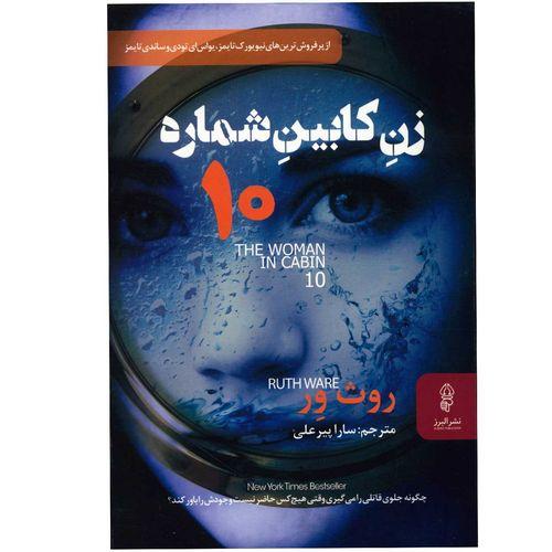 کتاب زن کابین شماره 10 اثر روث ور