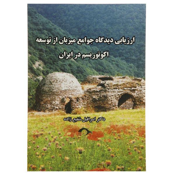 کتاب ارزیابی دیدگاه جوامع میزبان از توسعه اکوتوریسم در ایران  اثر اسرافیل شفیع زاده