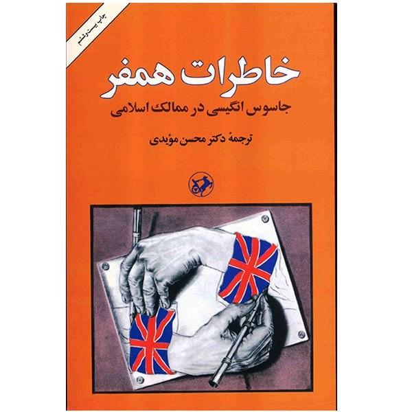 کتاب خاطرات همفر جاسوس انگلیسی در ممالک اسلامی اثر محسن مویدی