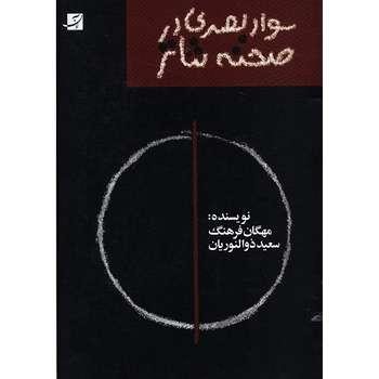 کتاب سواد بصری در طراحی صحنه تئاتر اثر مهگان فرهنگ