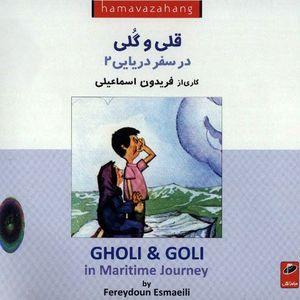 کتاب صوتی قلی و گلی - در سفر دریایی 2