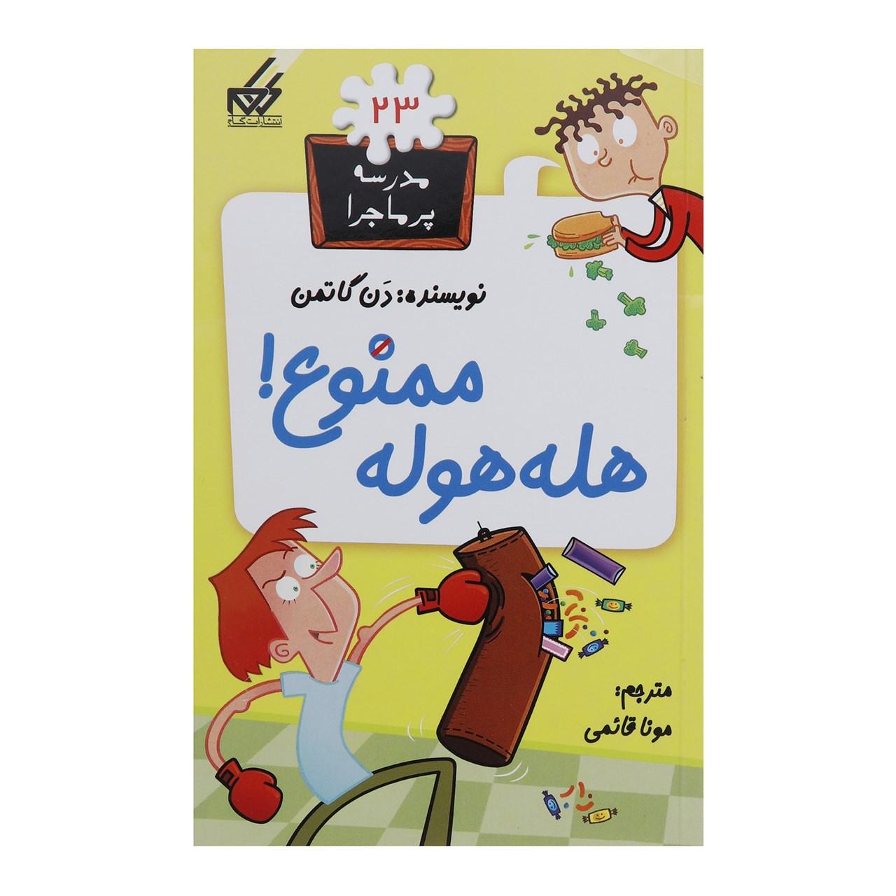خرید                      کتاب مدرسه پر ماجرا 23 هله هوله ممنوع اثر دن گاتمن