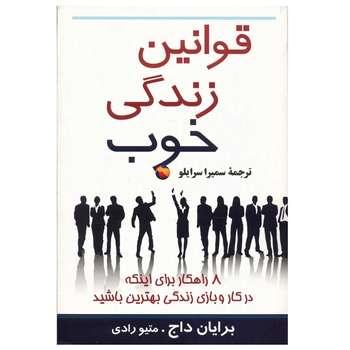 کتاب قوانین زندگی خوب اثر برایان داج