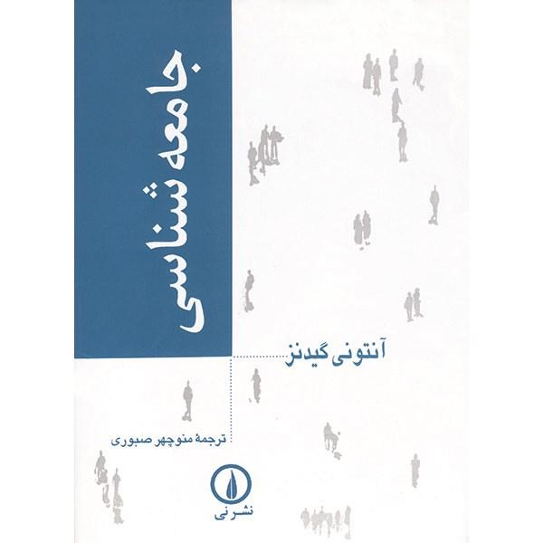 خرید                      کتاب جامعه شناسی اثر آنتونی گیدنز