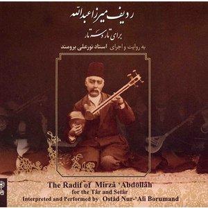 آلبوم موسیقی ردیف میرزاعبدالله (برای تار و سه تار) - به روایت و اجرای استاد نورعلی برومند