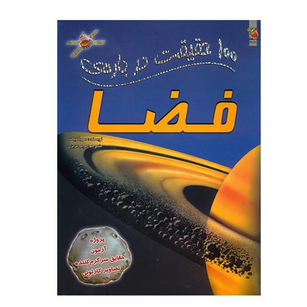 کتاب 100 حقیقت درباره ی فضا اثر سو بکلیک