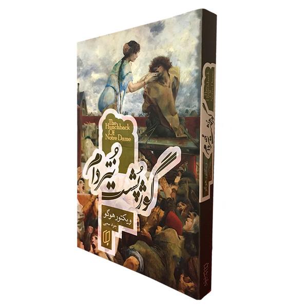 کتاب گوژپشت نتردام اثر ویکتور هوگو انتشارات باران خرد
