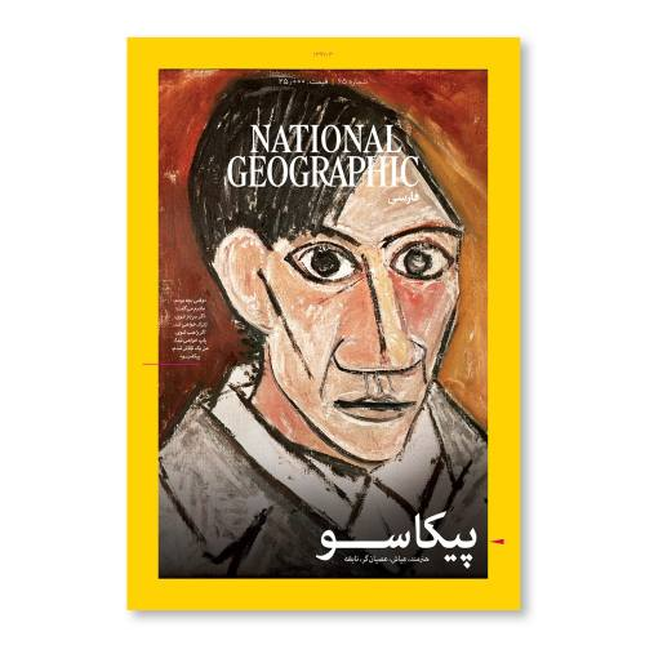 مجله نشنال جئوگرافیک فارسی - شماره 65