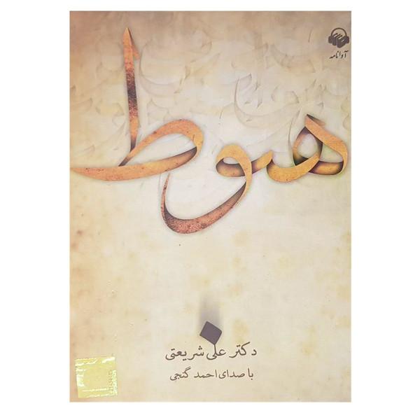 کتاب صوتی هبوط اثر دکتر علی شریعتی