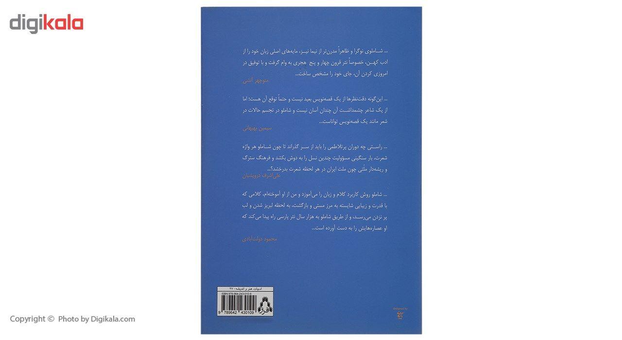 کتاب احمد شاملو در 16 نگاه اثر فرزام شیرزادی