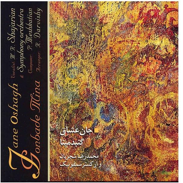 آلبوم موسیقی جان عشاق، گنبد مینا - محمدرضا شجریان