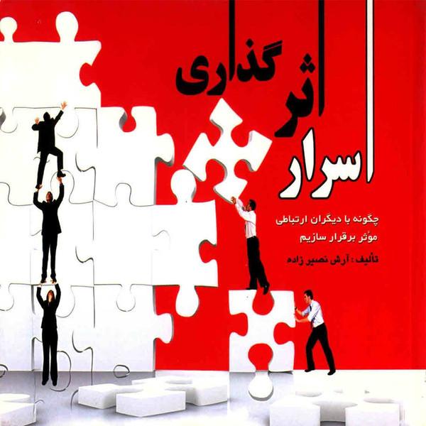 کتاب اسرار اثر گذاری اثر آرش نصیرزاده