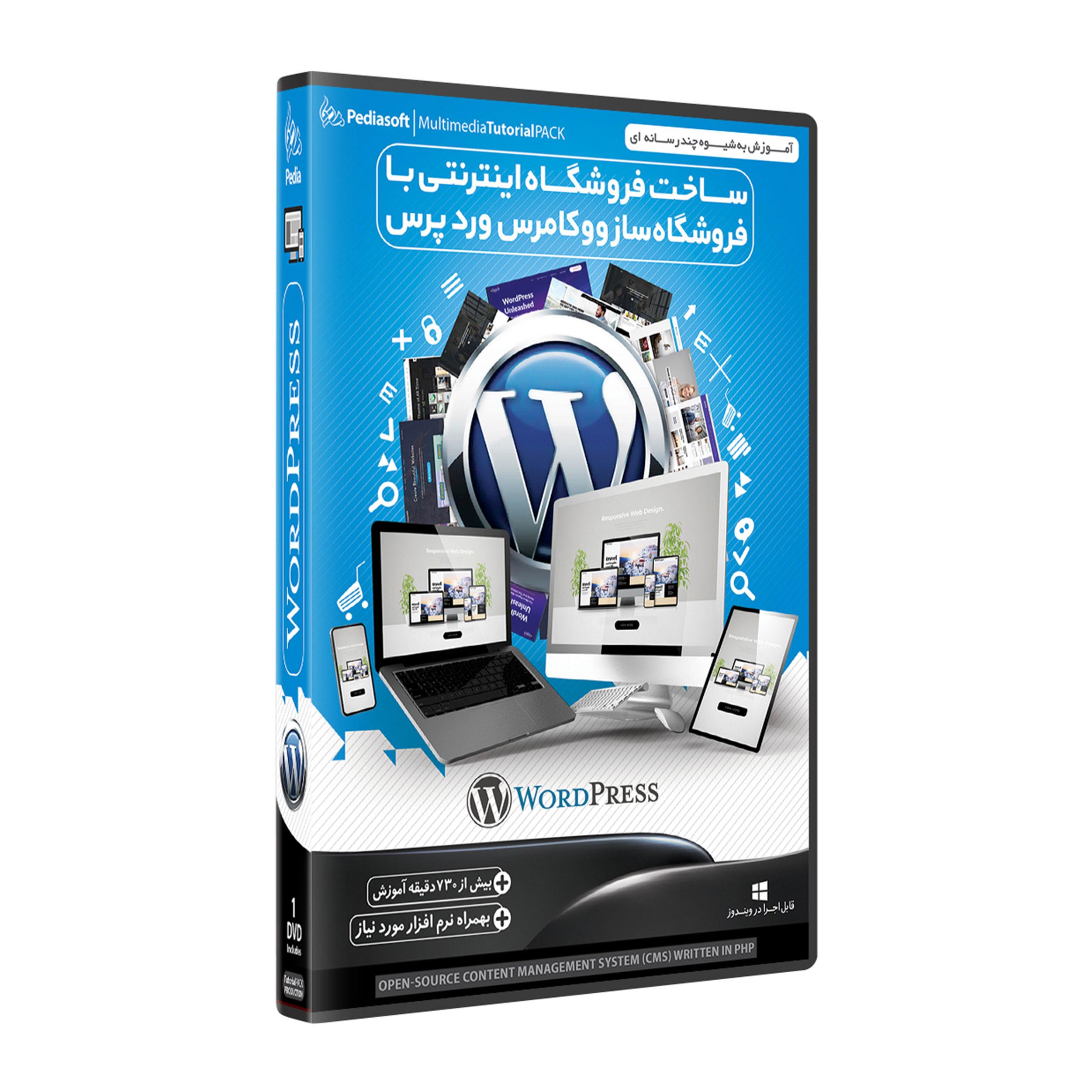 نرم افزار آموزش ساخت فروشگاه اینترنتی بافروشگاه ساز ووکامرس وردپرس WordPress نشر پدیا سافت