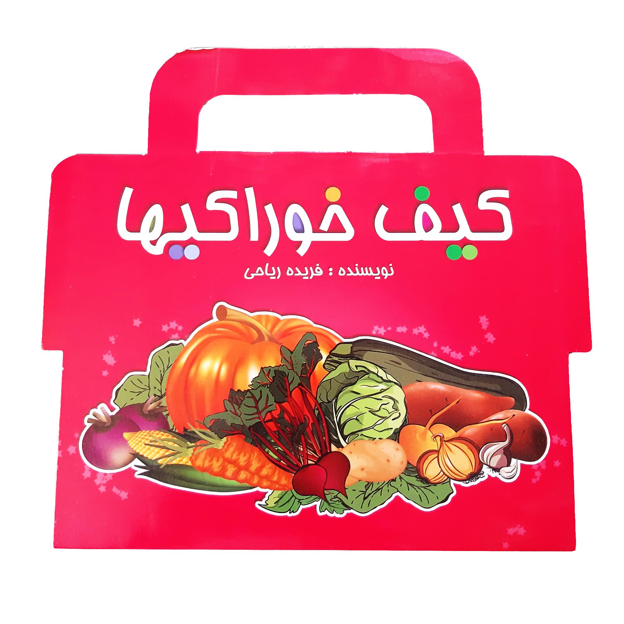 کتاب کیف خوراکیها اثر فریده ریاحی انتشارات آمیس