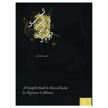 کتاب دوره کامل فراگیری گیتار کلاسیک اثر امیر جاویدان - جلد سوم