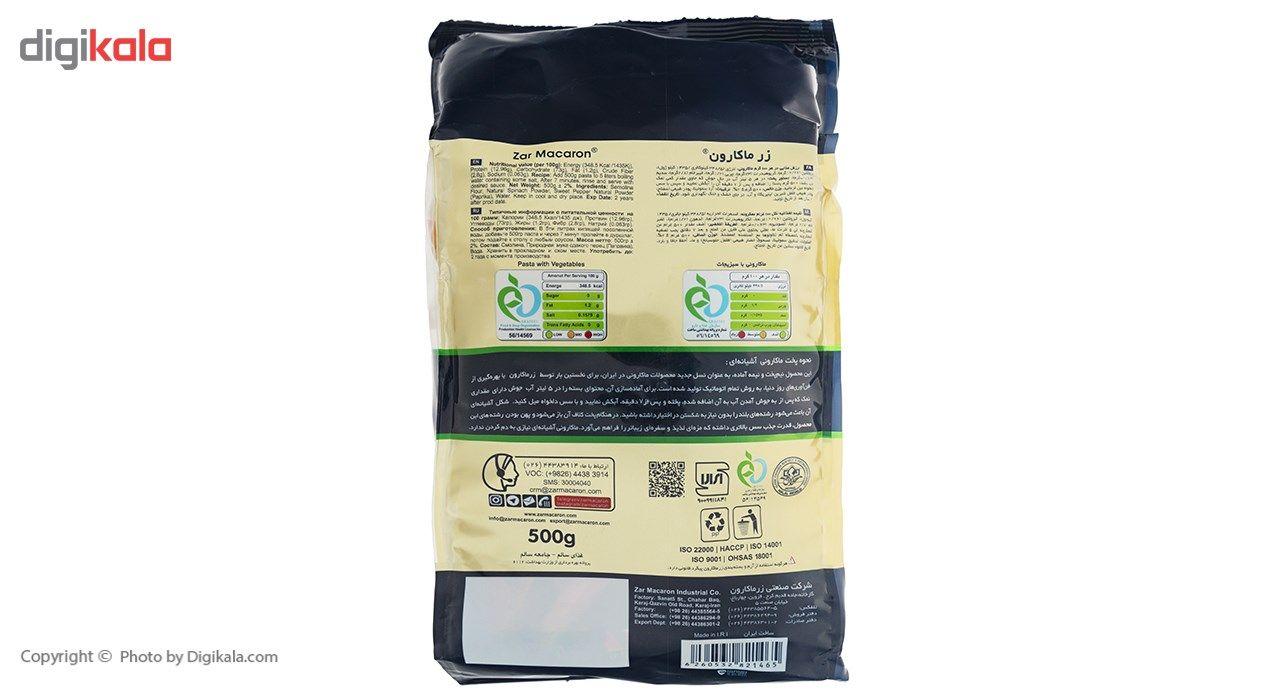 ماکارونی آشیانه ای با طعم سبزیجات زر ماکارون مقدار 500 گرم main 1 2