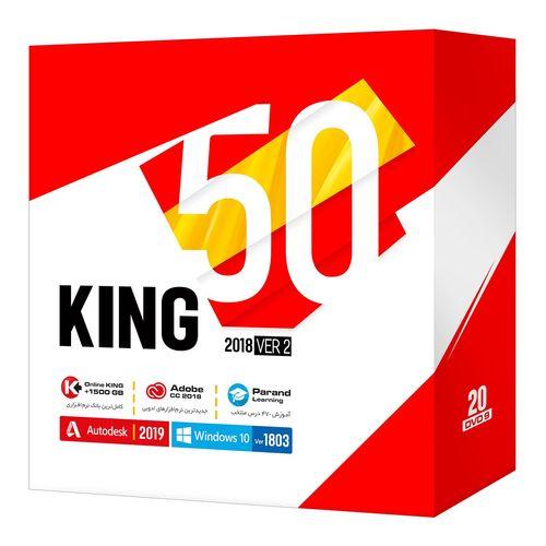 مجموعه نرم افزاری King 50 شرکت پرند