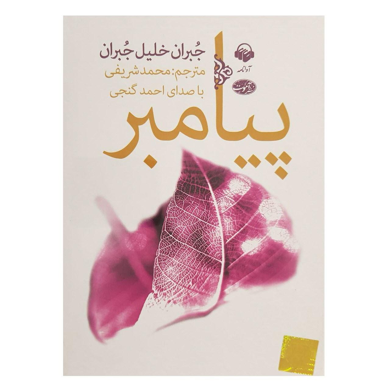 کتاب صوتی پیامبر اثر جبران خلیل جبران