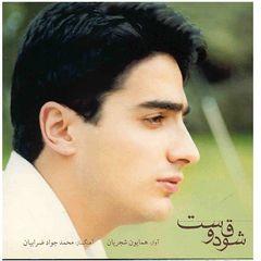 آلبوم موسیقی شوق دوست - همایون شجریان