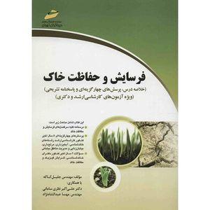 کتاب فرسایش و حفاظت خاک اثر جلیل کاکه