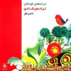 آلبوم موسیقی ترانه ی شادی - ترانه های کودکان