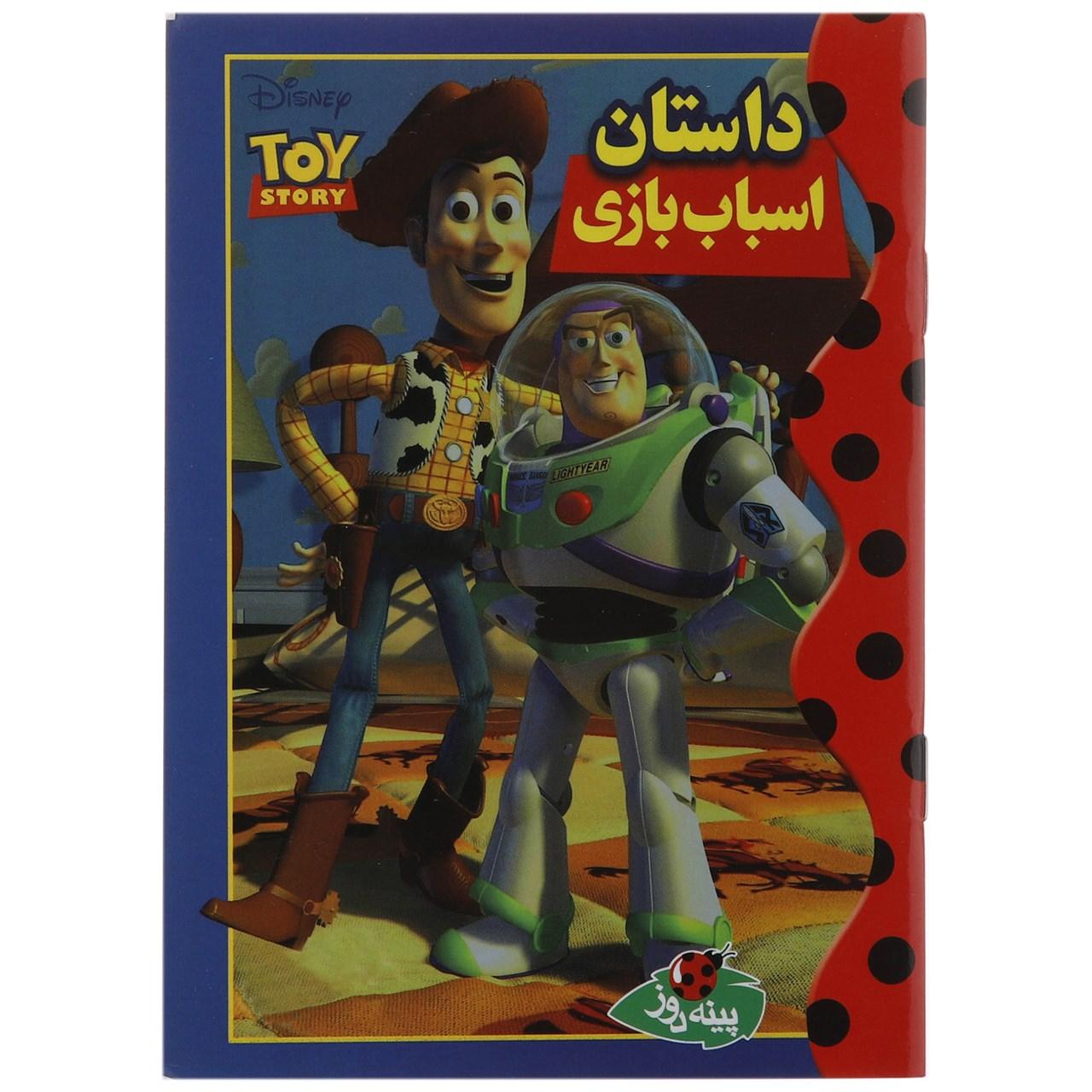 کتاب داستان اسباب بازی اثر والت دیزنی