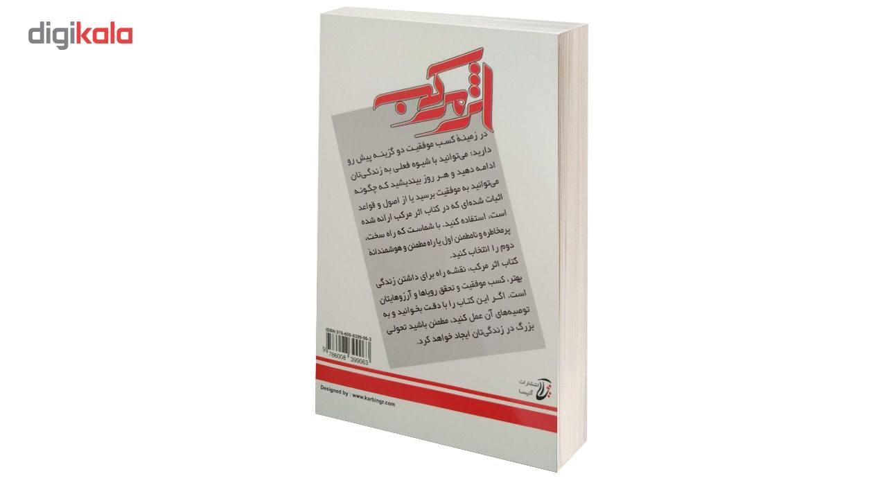 کتاب اثر مرکب اثر دارن هاردی main 1 2