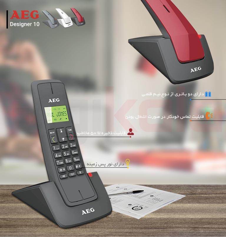 تلفن بی سیم آ ا گ مدل Designer 10 infographic