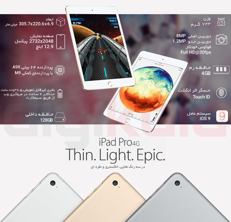 تبلت اپل مدل iPad Pro 12.9 inch 4G به همراه قلم و کیبورد ظرفیت 128 گیگابایت infographic