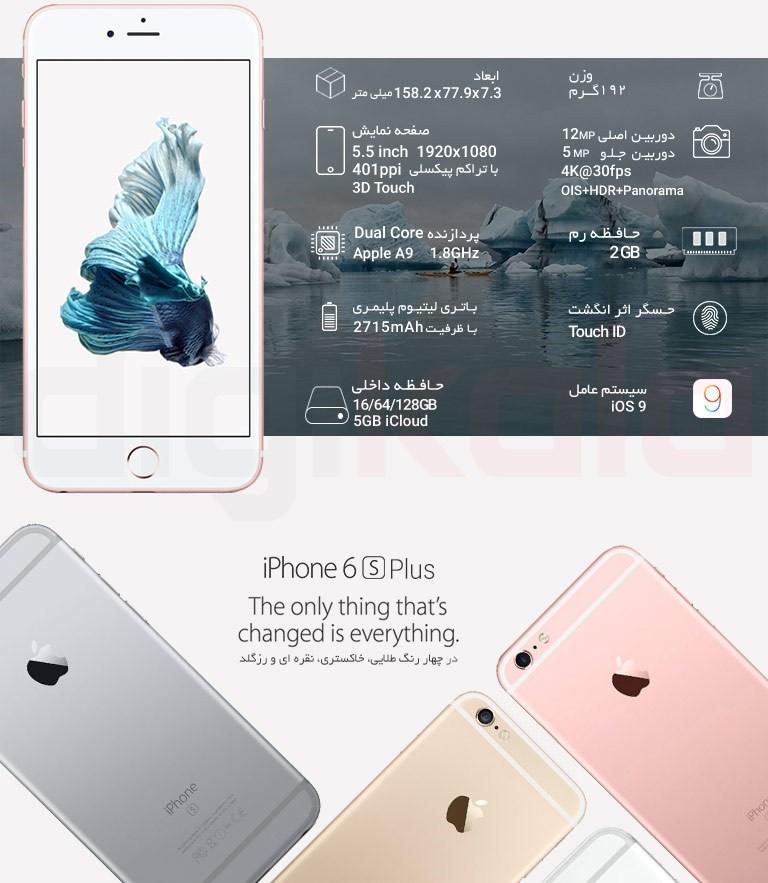 گوشی موبایل اپل مدل iPhone 6s Plus - ظرفیت 16 گیگابایت infographic