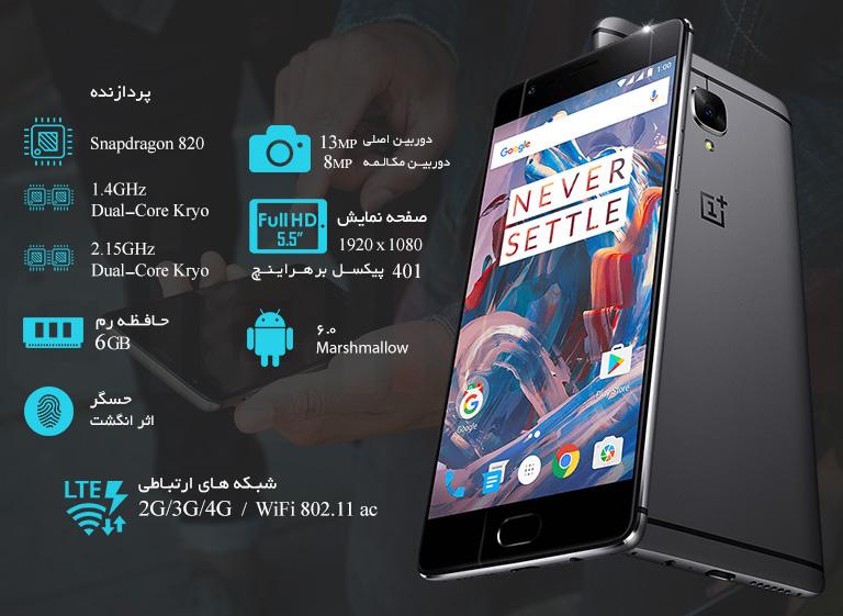 گوشی موبایل وان پلاس مدل 3 دو سیم کارت - ظرفیت 64 گیگابایت infographic