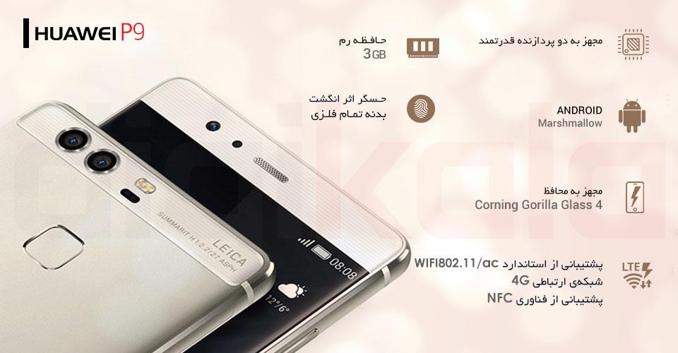 گوشی موبایل هوآوی مدل P9 دو سیم کارت infographic