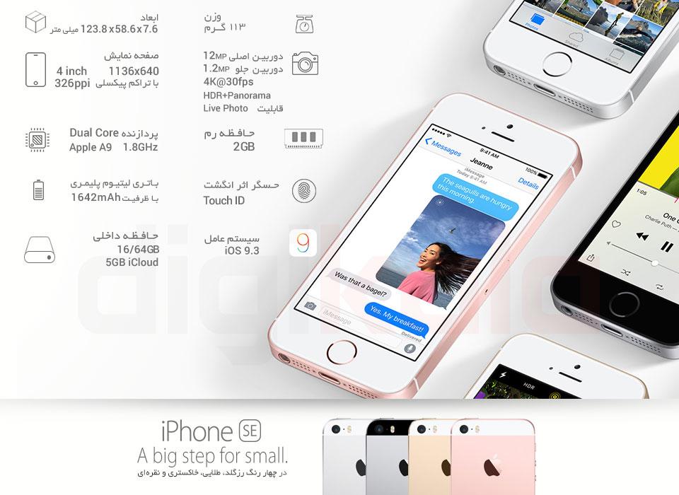 گوشی موبایل اپل مدل iPhone SE - ظرفیت 16 گیگابایت infographic