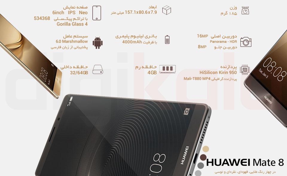 گوشی موبایل هوآوی مدل Mate 8 دو سیمکارت - ظرفیت 64 گیگابایتی infographic