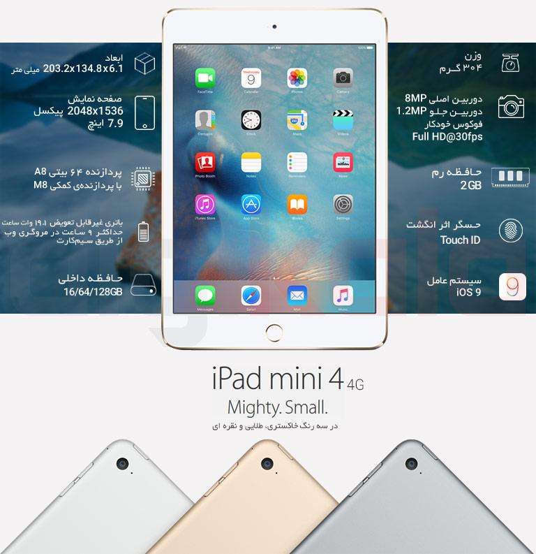تبلت اپل مدل iPad mini 4 4G ظرفیت 128 گیگابایت infographic
